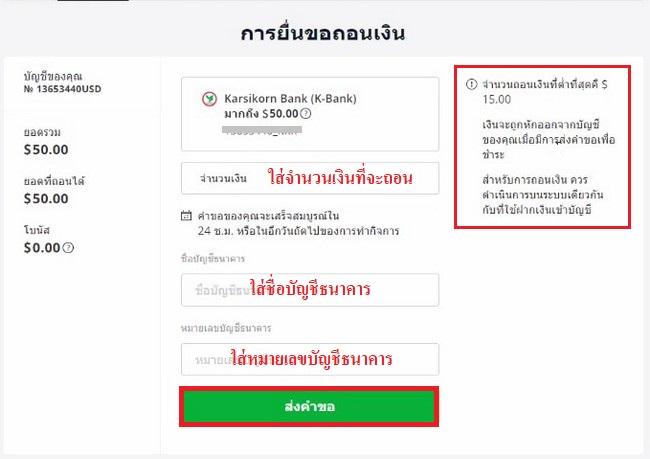 วิธีถอนเงิน olymp trade บัญชีไทย excellent message
